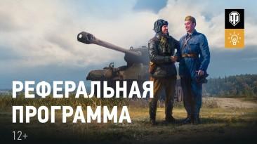 В World of Tanks скоро стартует новый реферальный сезон