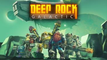 На выходных можно бесплатно поиграть в шутер Deep Rock Galactic
