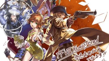 Новые арты Final Fantasy 8 Remastered