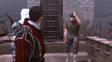 Пасхалки Assassin's Creed - Brotherhood