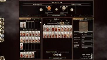"Total War: Rome 2 ""Реалистичный иконки юнитов"""