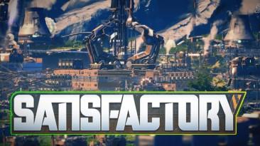 Satisfactory станет доступна в Steam сегодня в 19:00 по Москве