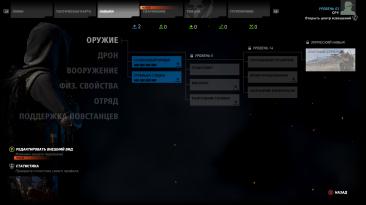 Tom Clancy's Ghost Recon: Wildlands: Сохранение/SaveGame CPY (Сохранение для начала новой игры с открытой картой)