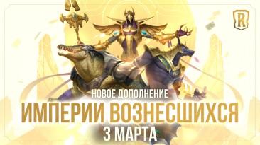 """Ле Блан появится в дополнении """"Империя вознесшихся"""" для Legends of Runeterra"""