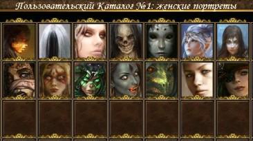 """Heroes of Might and Magic 3 """"Новые 47 портретов героев для мода MOP"""""""