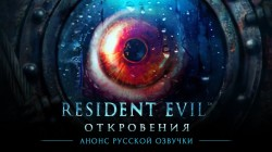 Анонсирована русская озвучка Resident Evil: Revelations