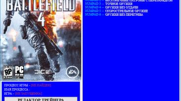 Battlefield 4 - Premium Edition: Трейнер/Trainer (+8) [1.2.0.1] [Update 05.06.2018] [64 Bit] {Baracuda}
