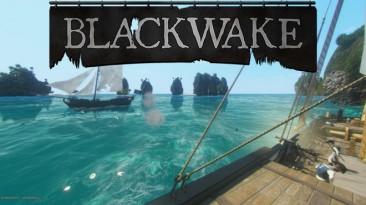 Blackwake - йо-хо-хо свистать всех наверх!