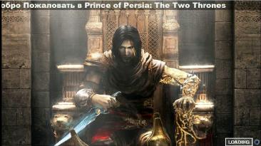 "Prince of Persia: The Two Thrones ""Новый экран загрузки v1.2"""