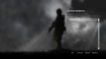 Call of Duty 4: Modern Warfare: Сохранение/SaveGame (Сюжет пройден)