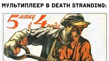 Мультиплеер в Death Stranding и других играх