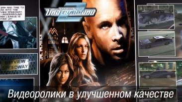 """Need for Speed: Underground 2 """"Видеоролики в более высоком качестве"""""""