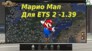 """Euro Truck Simulator 2 """"Карта Марио версия 09.11.20(v1.39.x)"""""""