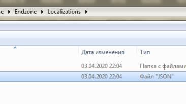 Руссификатор для Endzone - A World Apart 0.7.739