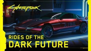 Транспорт в Cyberpunk 2077