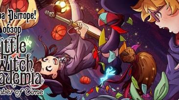 Йэра Рыторе! Обзор Little Witch Academia: Chamber of Time