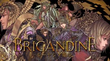 Возможно Brigandine: Lunasia Senki выйдет на Nintendo Switch