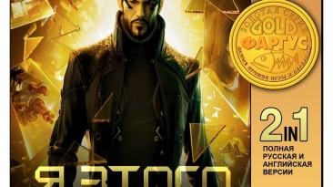 Обложка Deus Ex: Human Revolution от Фаргус