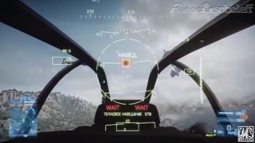 Песня про Battlefield 3   «Ты доигралась»