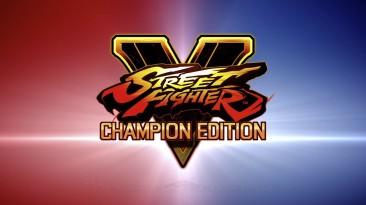 Релизный трейлер Street Fighter V: Champion Edition