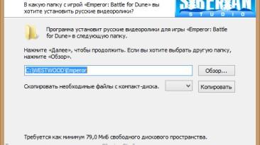Русификатор(видеоролики(сюжетные сцены)) Emperor: Battle for Dune от Фагрус/Siberian GRemlin(адаптация) (02.11.2013)