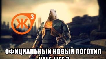 Ждунам Халф-Лайф 3 (исправил текс песни)
