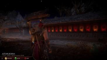 Mortal Kombat 11: SaveGame/Сохранение (100% Пройдено) [Steam]