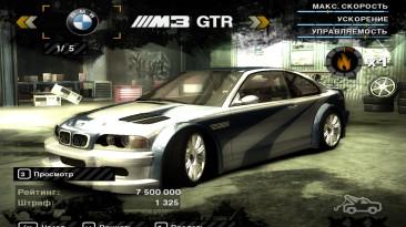 Need for Speed: Most Wanted (2005): Сохранение/SaveGame (5 уникальных автомобилей)