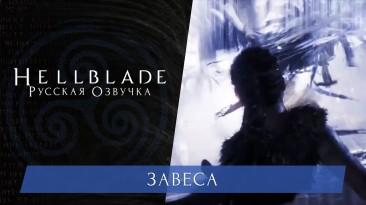 Демонстрация русской озвучки Hellblade: Senua's Sacrifice