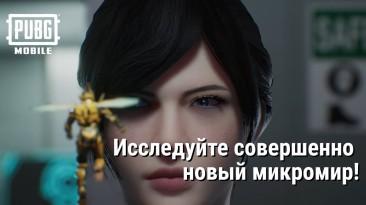 """В PUBG Mobile стал доступен режим """"Переход: инсектоиды"""" - уменьшения и телепортации"""