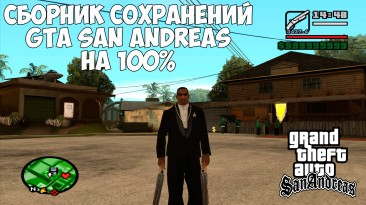 Grand Theft Auto San Andreas: Сохранение/SaveGame (Сборник сохранений на 100%)