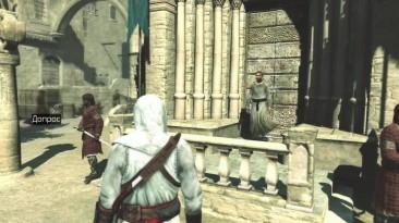 Assassin's Creed - Как правильно играть в первую часть
