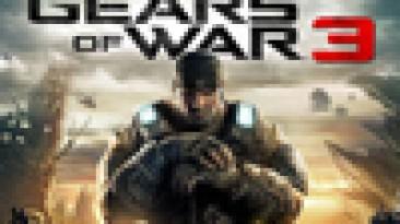 Epic Games ограничила сюжетную кампанию Gears Of War 3 десятичасовыми рамками