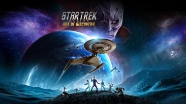 """Дополнение """"Rise of Discovery"""" для Star Trek Online"""