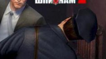 Демо Смерть шпионам 2 (Death to Spies 3)