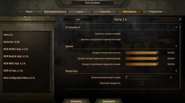 Mount & Blade 2: Bannerlord: Чит-Мод/Cheat-Mode (Cheats v2.6) [e1.6.1]