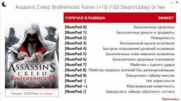 Assassin's Creed: Brotherhood: Трейнер/Trainer (+13) [1.03 Steam/Uplay] {hex}
