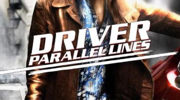 секреты игры Driver: Parallel Lines