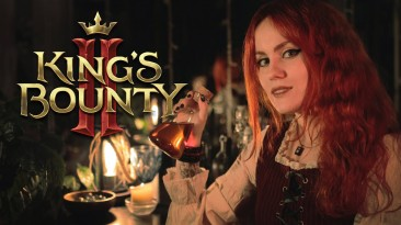 Алина Рыжехвост и композитор Dragon Age: Inquisition записали песню для King's Bounty II