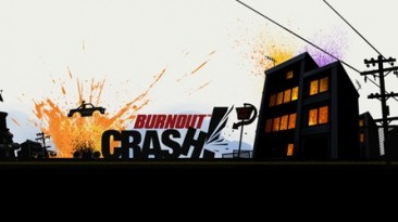 Burnout CRASH! уже в августе