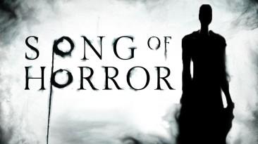 Русификатор текста для Song of Horror