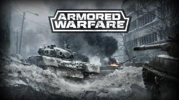 В Armored Warfare: Проект Армата запущен новый боевой пропуск