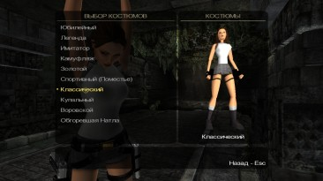 """Tomb Raider Anniversary """"Белый Классический костюм """""""