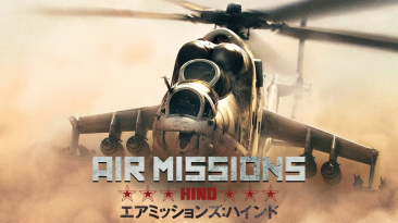 Air Missions: HIND вышла на Switch