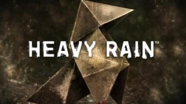 Выход Heavy Rain на PC - главное игровое событие года