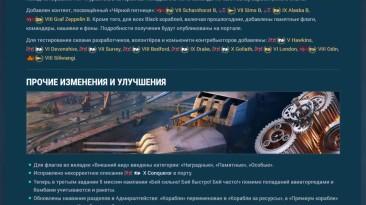 Обзор Обновления 0.8.10 - World of Warships