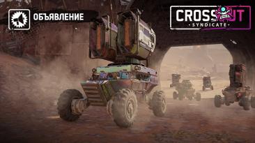 Превью обновления 0.12.50 в Crossout