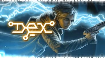 Dex - пропущенная стоящая игра