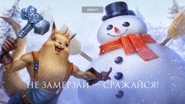 """В Aion стартовало временное событие """"Зимний"""""""
