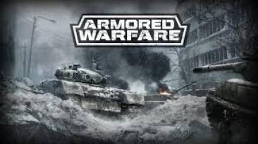 В Armored Warfare появятся ранговые бои альянсов